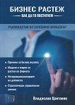 Бизнес растеж - как да го постигнем - Владислав Цветанов - книга