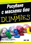 Рисуване с маслени бои for Dummies - Шери Стоун Клифтън, Анита Гидингс -