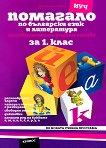 Помагало по български език за 1. клас - за избираемите учебни часове : Вариант 2 - Тодорка Бановска -