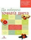 Да избереш точната диета - Джудит К. Родригес - книга