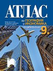 Атлас по география и икономика за 9. клас - учебник