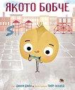Якото бобче - Джори Джон - детска книга