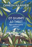 От Олимп до Тибет - Симеон Идакиев - книга