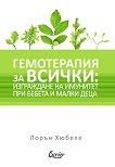 Гемотерапия за всички: Изграждане на имунитет при бебета и малки деца - Лорън Хюбеле - книга