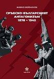 Сръбско-българският антагонизъм 1878 - 1945 - Живко Войников - книга