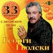 33 години с авторските песни на Георги Гьолски -