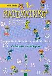 Помагало по математика за 1. клас - част 2: Числата до 20 - Владимира Ангелова, Румяна Кожухарова, Димитрина Капитанова - учебна тетрадка