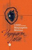 Изчезналият Лейсън - Маргарет Мичъл - книга