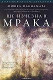 Ще изчезна в мрака - Мишел Макнамара - книга