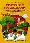 Светът е на децата: Учебно помагало по гражданско, здравно,  екологично и интеркултурно образование за 5 - 6-годишни деца - Евгения Тополска, Дария Слънчева - помагало