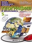 Проекти, тестови и творчески задачи, забавни игри по география и икономика за 5. клас - учебник