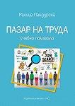 Пазар на труда - Ралица Пандурска - книга