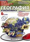 Проекти, тестови и творчески задачи, забавни игри по география и икономика за 6. клас - учебник