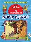 Приспивна книжка: Котето и лъвът -
