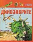 Детска енциклопедия: Динозаврите - детска книга