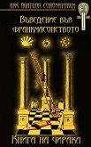 Въведение във франкмасонството: Книга на Чирака - книга
