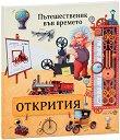 Пътешественик във времето: Открития - Олдрич Ружичка, Силвие Санжа -