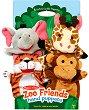 Кукли за куклен театър - Животни от зоопарка -