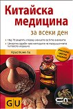 Китайска медицина - Кристине Ли - книга