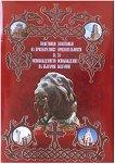 Паметници на признателност за Освобождението на България - Стоян Райчевски -