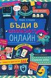 Бъди в безопасност онлайн - Лоуи Стоуел - детска книга
