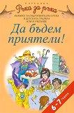 Да бъдем приятели! - за подготвителна група/клас - Весела Гюрова, Димитър Гюров -
