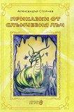 Приказки от слънчевия лъч - Александър Стойчев -