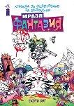 Мразя Фантазия - книжка за оцветяване за възрастни - книга