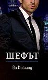 Шефът - Ви Кийланд - книга
