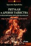 Ритуали и древни тайнства в българския обреден календар - Христо Буковски - книга