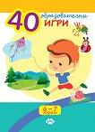 40 образователни игри за 6 - 7 години - детска книга