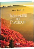 Планините на България - книга