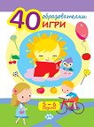 40 образователни игри за 5 - 6 години - книга