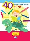40 образователни игри за 4 - 5 години - детска книга