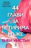 44 глави за четирима мъже. Мемоар - Биби Ийстън - книга
