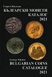 Български монети - каталог 2021 - Георги Николов -