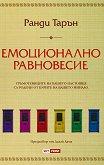 Емоционално равновесие - Ранди Тарън - книга