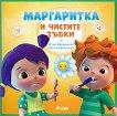 Маргаритка и чистите зъбки - Илия Деведжиев, Веселка Велинова - детска книга