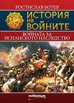 История на войните: Войната за испанското наследство - Ростислав Ботев -