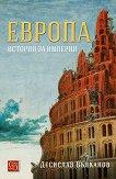 Европа. Истории за империи - Десислав Вълканов -