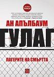 Гулаг: Лагерите на смъртта - книга