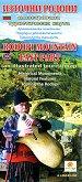 Източни Родопи: Илюстрована туристическа карта - карта