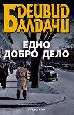 Едно добро дело - Дейвид Балдачи - книга