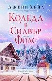 Коледа в Силвър Фолс - Джени Хейл - книга