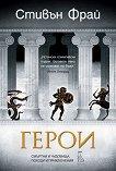 Митове - книга 2: Герои - смъртни и чудовища, походи и приключения - Стивън Фрай -