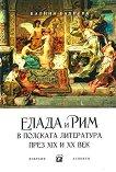 Елада и Рим в полската литература през XIX и XX век: Избрани аспекти -