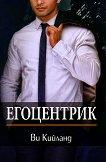 Егоцентрик - Ви Кийланд - книга