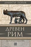 Древен Рим. История и култура - Димитър Попов -