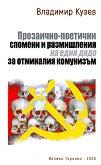 Прозаично-поетични спомени и размишления на един дядо за отминалия комунизъм - Владимир Кузев -