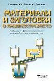 Материали и заготовки в машиностроенето - Тошка Пенчева -